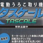 製品カタログ「タスケール」