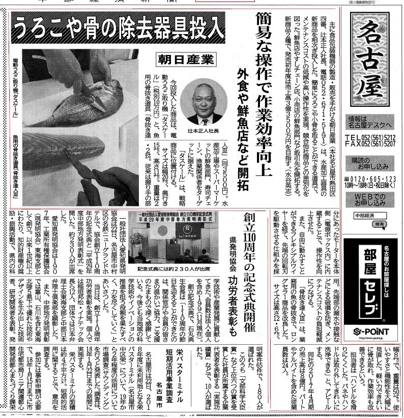 魚の調理器具が中部経済新聞に掲載