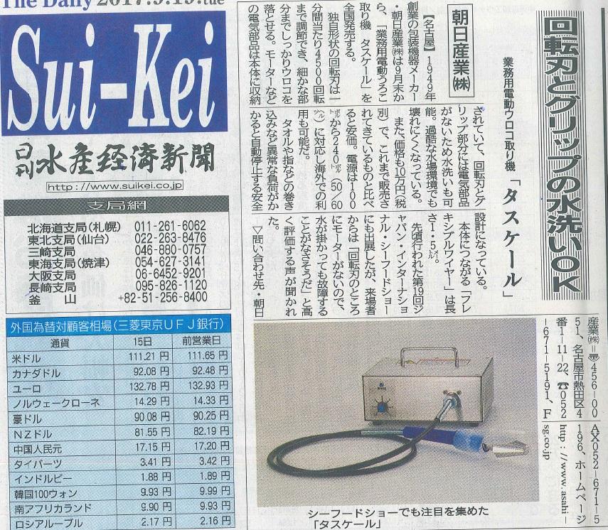 水産経済新聞に掲載