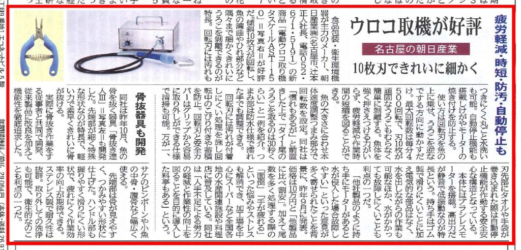 タスケールが水産新聞に掲載されました