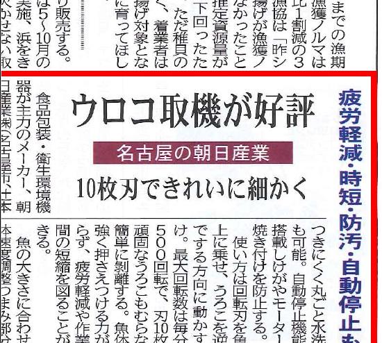 「水産新聞」に掲載されました