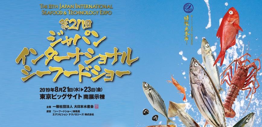 Seafood-Show